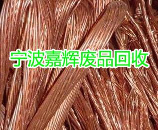 宁波废铜回收